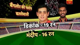 IPL 2018: Virat Kohli's stupendous innings DID NOT help him at all - ABPNEWSTV