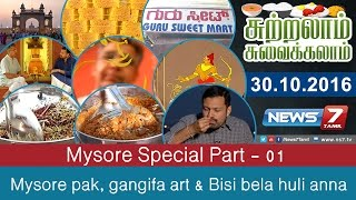 Mysore pak, gangifa art & Bisi bela huli anna @ Mysore special | Sutralam Suvaikalam | News7 Tamil