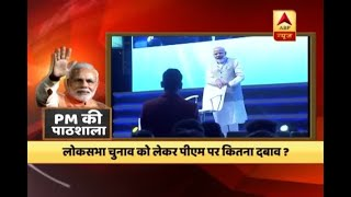 Watch PM Narendra Modi's reaction when a student asks if he is nervous for his '2019 exam' - ABPNEWSTV