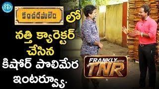 C/o Kancharapalem లో నత్తి క్యారెక్టర్ చేసిన కిషోర్ పొలిమేర ఇంటర్వ్యూ - Exclusive | Frankly With TNR - IDREAMMOVIES