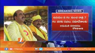 144 Section Charge In Tadepalligudem | TDP & BJP Open challenge Issue | iNews - INEWS