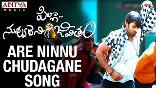 Are Ninnu Chudagane Promo Song - Pilla Nuvvu Leni Jeevitham Movie - Sai Dharam Tej, Regina Cassandra - ADITYAMUSIC