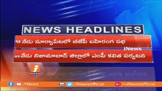 AP & Telangana Top News Headlines (10-11-2018) | iNews - INEWS