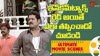 ఇన్ కమ్ ట్యాక్స్ రైడ్ అయితే ఎలా తప్పించాడో చూడండి | Ultimate Movie Scenes | TeluguOne - TELUGUONE