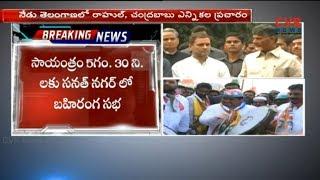 Rahul, Chandrababu Joint Election Campaign in Telangana |Congress Public Meeting| Kodangal |CVR NEWS - CVRNEWSOFFICIAL