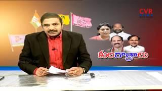 కులగాత్రాలు | Is Caste a 'Factor' in Telangana Assembly Elections 2018 | CVR Special Drive - CVRNEWSOFFICIAL