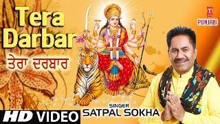 Tera Darbar I SATPAL SOKHA I New Latest Punjabi Devi Bhajan I Full HD Video Son - TSERIESBHAKTI