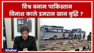 पुलवामा पर पाकिस्तान के प्रधान मंत्री इमरान खान के भाषण का राजनीतिक विश्लेषण; Pakistan PM Imran Khan - ITVNEWSINDIA