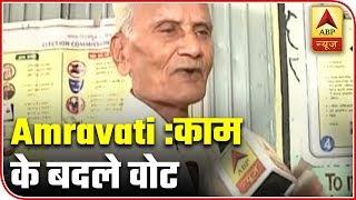 Lok Sabha Polls: Amravati residents clear about voting only on 'Kaam' - ABPNEWSTV