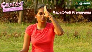 Kapalbhati Pranayama   Yoga For Health 16-05-2017  PuthuYugam TV Show