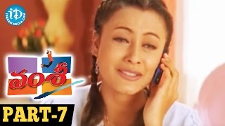 Vamsi Telugu Movie Part 7 || Mahesh Babu, Namrata Shirodkar, Krishna || B Gopal  || Mani Sharma - IDREAMMOVIES