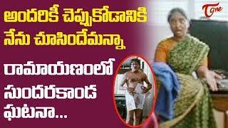 అందరికి చెప్పుకోడానికి నేను చూసిందేమన్నా రామాయణంలో సుందరకాండ ఘటనా | Telugu Comedy Scenes | TeluguOne - TELUGUONE