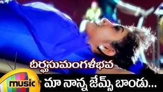 Deerga Sumangali Bhava Telugu Movie | Maa Nanna James Bondu Full Song | Ramya Krishna | Sana - MANGOMUSIC