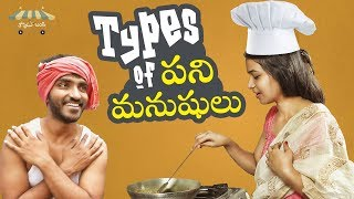 Types Of Pani Manushulu - 2018 Latest Telugu Comedy Video || Thopudu Bandi - YOUTUBE