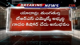 Gadari Kishore Facing Bad Situation in Yadadri dist | Villagers Vs TRS Activists | CVR News - CVRNEWSOFFICIAL