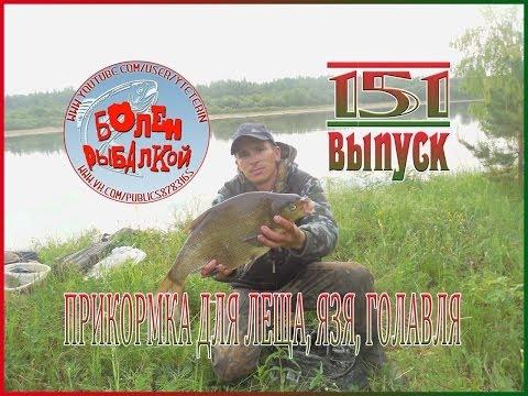 болен рыбалкой все выпуски
