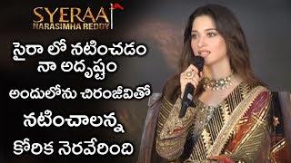 Actress Tamanna About Sye Raa Narasimha Reddy @ Sye Raa Teaser Launch - RAJSHRITELUGU