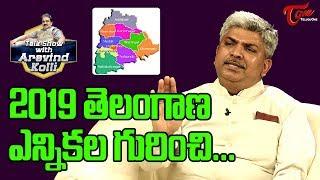 2019 తెలంగాణ ఎన్నికల గురించి... | Rapolu Ananda Bhaskar Interview | TeluguOne - TELUGUONE