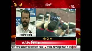 दिल्ली मुख्या सचिव से दुर्व्यवहार पर लगातार बड़ते विवाद पर देखिये AAP की Press Conference - AAJTAKTV