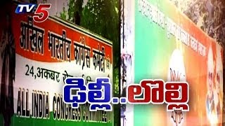 Delhi war : Cong vs BJP - TV5NEWSCHANNEL