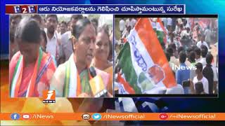 Congress Candidate Konda Surekha Face To Face Over Election Campaign In Parakala | Warangal | iNews - INEWS