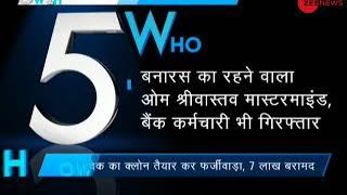 5W1H: 6 arrested including main suspect in IndusInd clamber - ZEENEWS