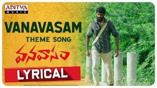 Vanavasam Theme Song|| Vanavasam Songs || Naveenraj Sankarapu, Shashi Kanth, Sravya, Sruthi - ADITYAMUSIC