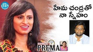 హేమ చంద్ర తో నా స్నేహం - Singer Kousalya | Dialogue With Prema | Celebration Of Life - IDREAMMOVIES