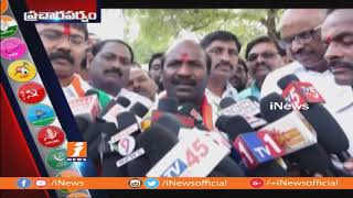 Political Parties Election Campaign Updates in Telangana Assembly Polls | ప్రచారపర్వం | iNews - INEWS