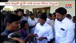 YS Jagan 3 days Tour Visuals in Pulivendula | CVR News - CVRNEWSOFFICIAL