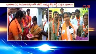 Face to Face With Bhupalpally BJP MLA Candidate Keerthi Reddy | Election Campaign | CVR News - CVRNEWSOFFICIAL