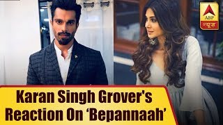 Karan Singh Grover REACTS after watching EX-WIFE Jennifer Winget's 'Bepannaah' - ABPNEWSTV