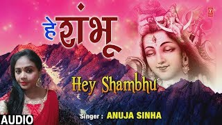 हे शंभू Hey Shambhu I ANUJA SINHA I New Latest Shiv Bhajan I Full Audio Song - TSERIESBHAKTI