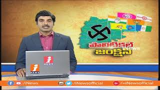 Confusion In Mahakutami | TJS Party Deiced To Contest In 12 Seats In Telangana Elections | iNews - INEWS