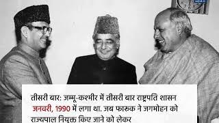 इस शख्स की वजह से जम्मू-कश्मीर में 7 बार लगा था राज्यपाल शासन - AAJTAKTV