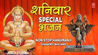 शनिवार Special Non Stop हनुमानजी शनिदेव के भजन I Hanumanji, Shanidev Bhajans - TSERIESBHAKTI