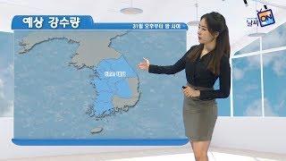 [날씨정보] 05월 30일 17시 발표