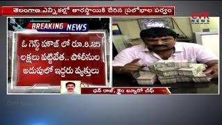 Hunge Money Seized | Secunderabad | Warangal | Kazipeta | Khammam | Telangana Elections | CVR NEWS - CVRNEWSOFFICIAL