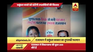 Rajasthan govt to distribute booklet of its achievements along with report card in public - ABPNEWSTV