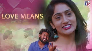 LOVE Means Short Film | Love Means  2019 Telugu Short Film | #LoveMeans | Y5tv - YOUTUBE