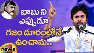 I supported Chandrababu In 2014 Elections, says Pawan Kalyan | Mango News - MANGONEWS