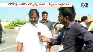 BJP MLC Somu Veerraju Face to Face on AP Budget 2018-19 | CVR News - CVRNEWSOFFICIAL