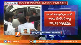 TRS Working President KTR To Hold TRS Executive Meeting Today at Telangana Bhavan | iNews - INEWS