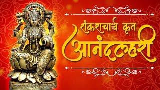 Ananda Lahari by Shankaracharya ॥ आनन्दलहरी सार्थ ॥ Shravana Mangalwar Special - BHAKTISONGS