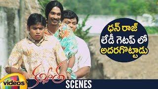 Dhanraj Lady Getup Best Comedy Scene   Kavvintha Latest Telugu Movie   Diksha Panth   Mango Videos - MANGOVIDEOS