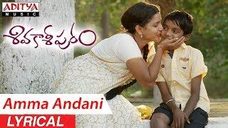 Amma Andani Lyrical || Sivakasipuram || Rajesh Sri Chakravarthy, Priyanka Sharma || Pavan Shesha - ADITYAMUSIC