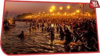 Kumbh Mela 2019: पहले शाही स्नान के साथ प्रयाग की धरती पर कुंभ का आगाज, संतों ने लगाई आस्था की डुबकी - AAJTAKTV