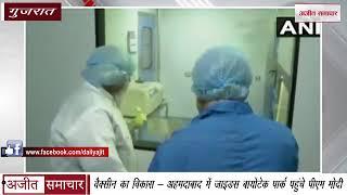 video : वैक्सीन का विकास : Ahmedabad में Zydus Biotech Park पहुंचे पीएम मोदी