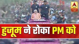 When massive crowd at Varanasi's Godowlia Chowk slowed PM's carcade - ABPNEWSTV
