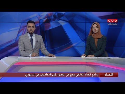 اخر الاخبار | 18 - 10 - 2019 | تقديم هشام الزيادي و صفاء عبدالعزيز | يمن شباب